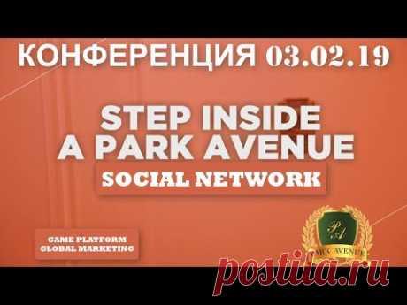 PARK AVENUE Конференция 03.02.19 Социальная сеть нового формата!