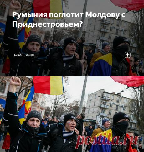 Румыния поглотит Молдову с Приднестровьем? | ГОЛОС ПРАВДЫ | Яндекс Дзен