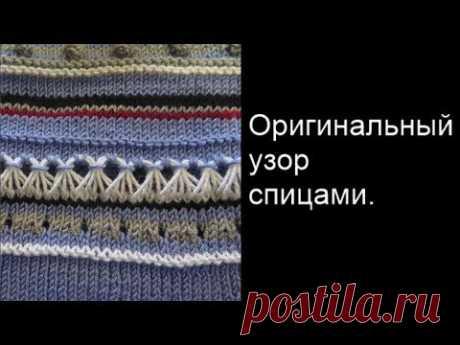 Красивый и интересный узор спицами с удлиненными петлями. Вязание
