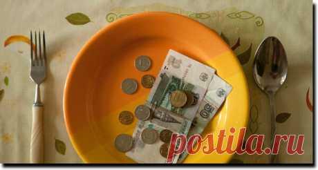 От зарплаты до зарплаты | Дневник накопителя | Яндекс Дзен
