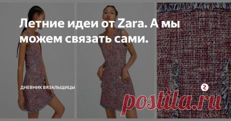 """Летние идеи от Zara. А мы можем связать сами. Ищу идеи для лета и заглянула на сайт Zara.  Нашла, конечно, много интересных вещичек, которые можно связать. Вот это платье называется """"Платье с кружевом кроше"""". Ну, как без кроше, это сейчас писк моды. Кроше, это, как известно, вязание крючком, но это явная имитация, а связано на машине."""