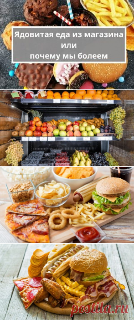 Вредная еда из магазина, от каких продуктов мы болеем? | Психология