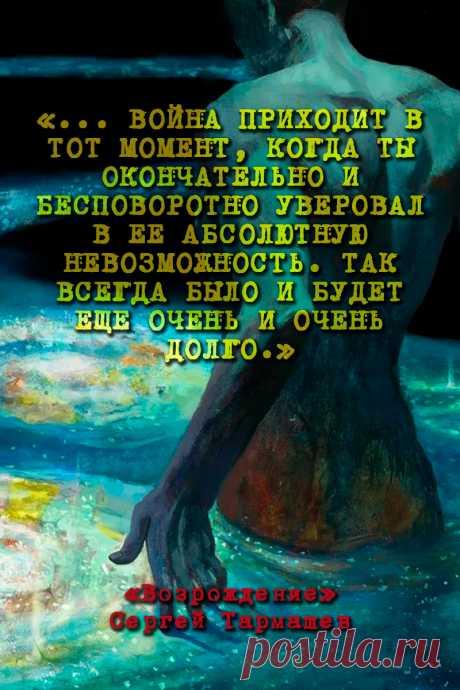Возрождение (Древний) - Сергей Тармашев #Цитаты Война приходит в тот момент, когда ты окончательно и бесповоротно уверовал