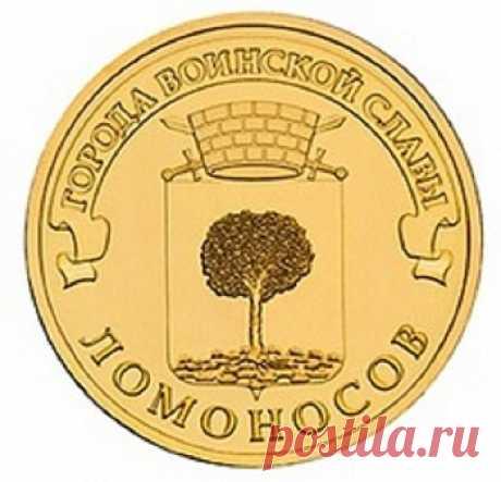 """10 рублей """"ГВС"""" 2015 г. Ломоносов (UNC)"""