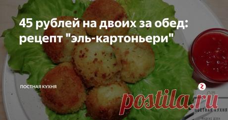 """45 рублей на двоих за обед: рецепт """"эль-картоньери"""" Решила поделиться с вами ещё одним очень экономным рецептом на обед."""