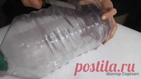 Из 5 литровой пластиковой бутылки получается классная и полезная вещь для дома | Мастер Сергеич | Яндекс Дзен