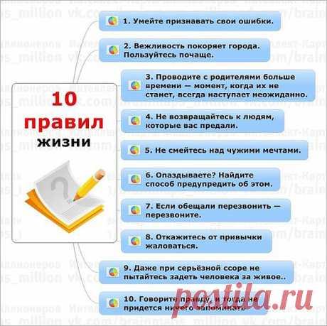 10 правил жизни.
