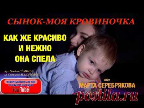 """СЫНОК МОЯ КРОВИНОЧКА. КАК ЖЕ КРАСИВО И НЕЖНО ОНА СПЕЛА. Марта Серебрякова. Песня """"Мой сынок""""."""