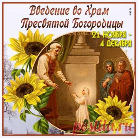 Оригинальная картинка Введение во храм Пресвятой Богородицы