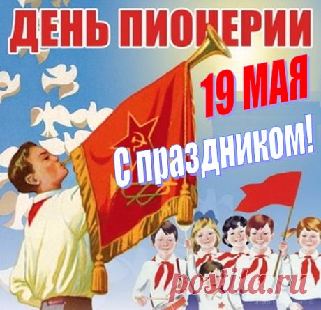 День пионерии 2021 год Все о празднике День пионерии. Узнайте когда отмичают праздник День пионерии в 2021 году и не забудьте поздравить родных и близких!