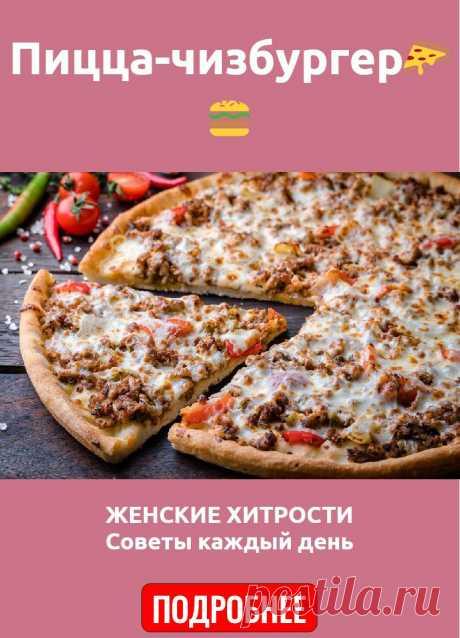Пицца-чизбургер