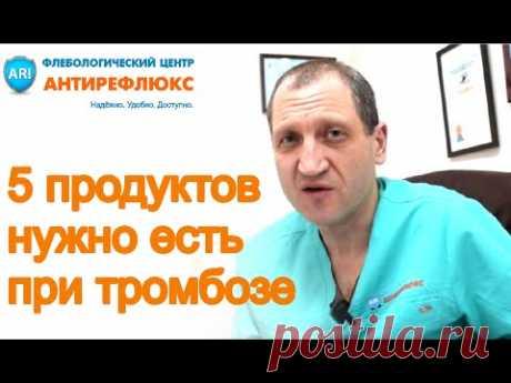 El régimen a la tromboflebitis - TOP 5 productos