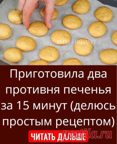Приготовила два противня печенья за 15 минут (делюсь простым рецептом)