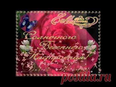 Самая КРАСИВАЯ открытка Поздравление с 8 марта! - YouTube