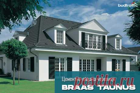 Цементно-піщана черепиця Braas Таунус (Угорщина) Луцьк (Купити ᐈ Дешева Ціна) | Budtraffic