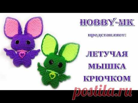 Летучая мышка крючком (авторский МК Светланы Кононенко)