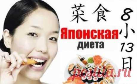 Японская диета за 13 дней минус 7 — 8 килограмм За счет своей простоты большое распространение и популярность получила диета, разработанная в японской клинике «Яэло». В течение 13 дней человек теряет до 7–8 кг. Ус…