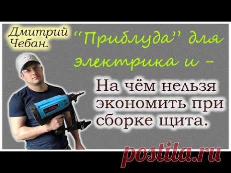 Дмитрий Чебан. Экономия при сборка щита. Системы ТТ и TN-C-S.