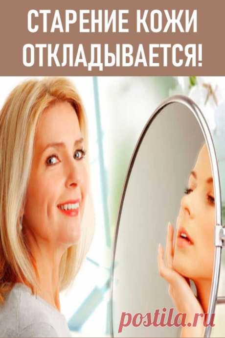 Старение кожи откладывается! Чтобы действительно задержать старение, вы должны действовать изнутри! #красота #здоровье #старение #старениекожи