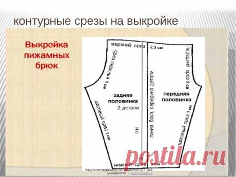 Выкройка пижамных брюк — DIYIdeas