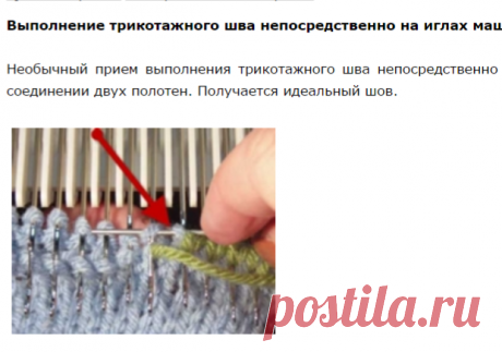 Performance of a knitted seam directly on car needles. Video.
