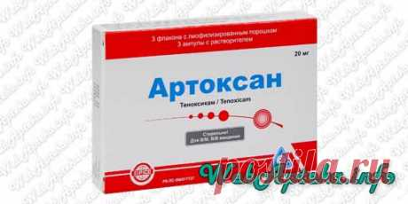 Артоксан инструкция (уколы) ✔️ WebApteka.info  📑 Артоксан (уколы) инструкция, применение, противопоказания и побочные эффекты.  💊 Аналоги уколов Артоксан (Теноксикам) нестероидного противовоспалительного препарата.