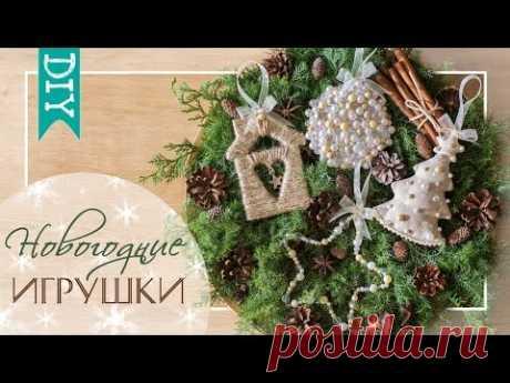 ★ DIY ★  Новогодний декор | Игрушки на елку
