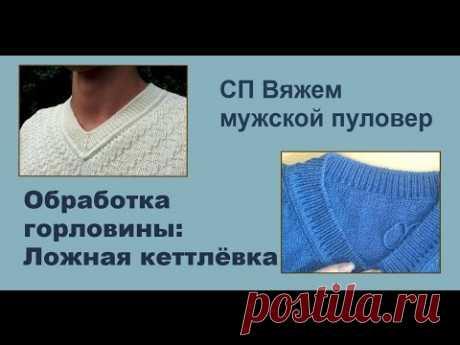 Обработка горловины методом ложной кеттлевки. Мастер-класс