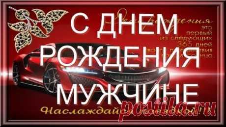 #СДНЕМРОЖДЕНИЯ  #Happy_birthday Красивое #поздравление #мужчине с днем рождения