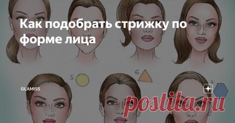 Как подобрать стрижку по форме лица Чтобы можно было выбрать оптимальную длину волос и их форму, важно знать тип своего лица. Ведь стрижка, которая идеально подходит одной девушке, может сильно испортить внешность другой.
