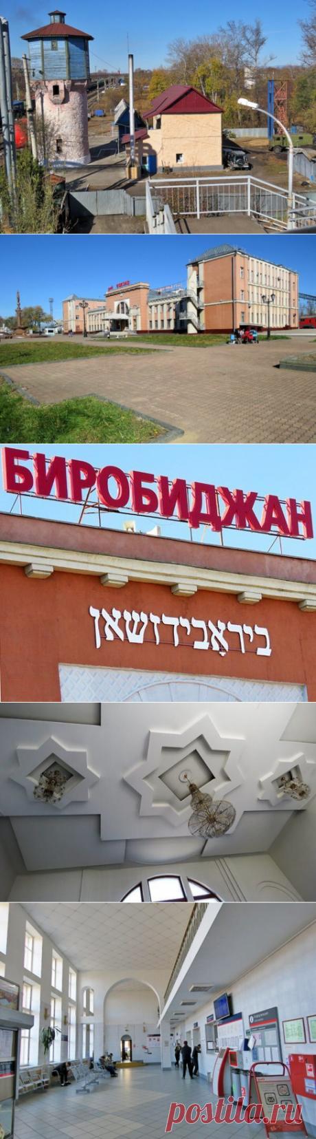 Путешествие в дальневосточный Тель-Авив / Туристический спутник