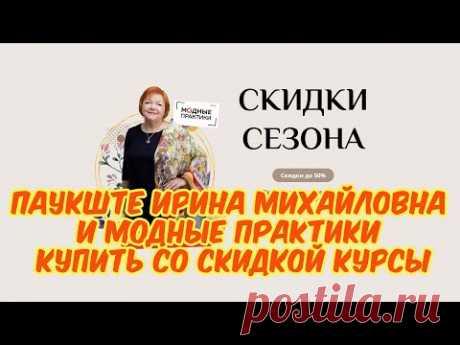 Купить курсы кроя и шитья от Паукште со скидками - YouTube