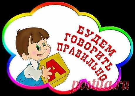 Как бесплатно получить индивидуальные занятия с логопедом в детском саду или школе - Сафонова Антонина Владимировна, 16 сентября 2020