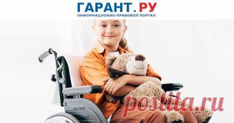 Гарантированная ребенку-инвалиду бесплатная медпомощь включает в себя, в том числе, медуслуги сверх программ госгарантий бесплатной медпомощи На это указал ВЧ РФ, рассмотрев дело о возмещении ребенку-инвалиду стоимости генетического обследования, проведенного в частной лаборатории.