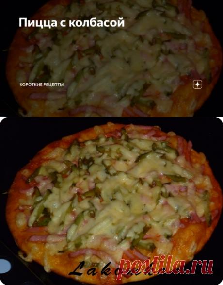 Пицца с колбасой | Короткие рецепты | Яндекс Дзен