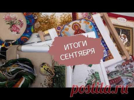 Итоги Сентября/Два финиша/Семь процессов/#вышивка