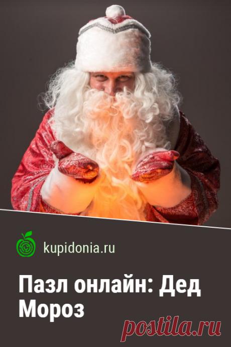 Пазл онлайн: Дед Мороз. Думаете чем развлечься на Новый год? Сложите новогодний пазл на сайте с Дедом Морозом.