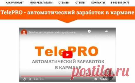 TelePRO автоматический заработок в кармане   zarabotok24skachat.ru Виктория Санди