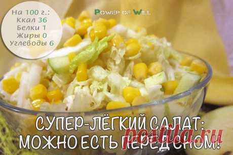 Супер-лёгкий салат: можно есть перед сном!