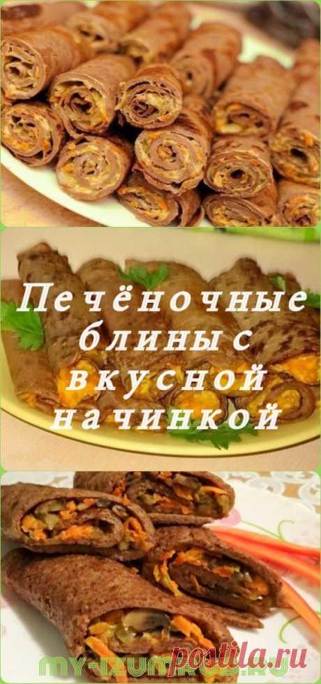 Печёночные блины с вкусной начинкой - My izumrud