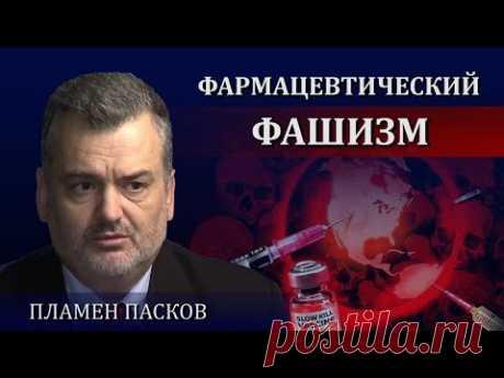 Фармацевтический фашизм  /Пламен Пасков - YouTube