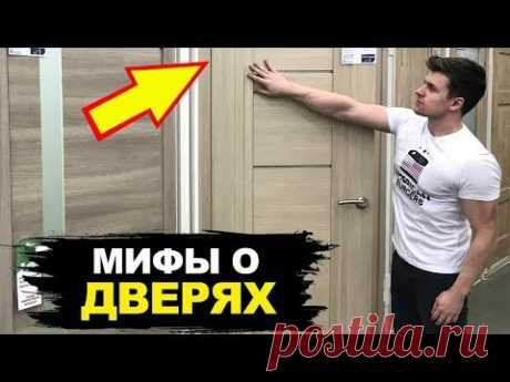 Мифы о Дверях в Которые Пора Перестать Верить