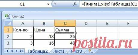How to connect two tables in Excel. - EXCEL-OFFICE.RU