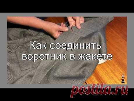 Как соединить воротник в жакете