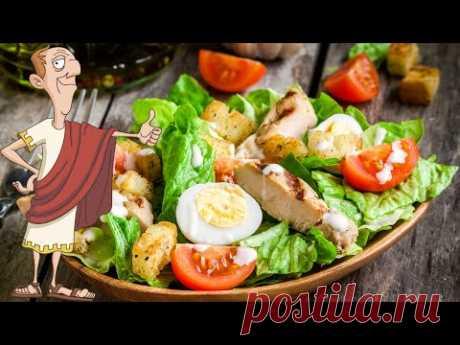 ЦЕЗАРЬ салат с КУРИЦЕЙ + СОУС для салата ЦЕЗАРЬ рецепт - YouTube #Цезарь - #салат с курицей - рецепт. Как получить идеальный цезарь в домашних условиях? В первую очередь правильно приготовить соус для салата цезарь. Рецепты разные, салат цезарь делают с курицей или креветками. Так же вам понадобятся листья романо и правильные сухарики.
