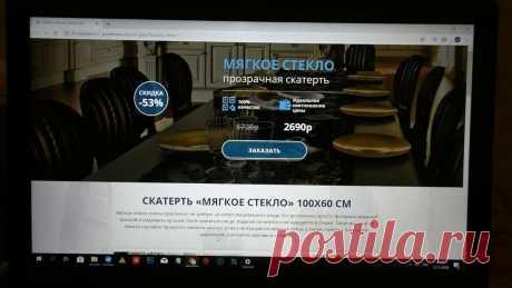 Прозрачная скатерть Мягкое стекло 3в1