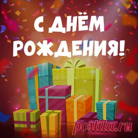 Открытка с днем рождения подарки, скачать картинку на instapik
