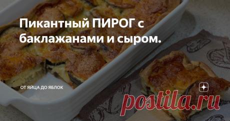 Пикантный ПИРОГ с баклажанами и сыром. Этот пирог является замечательным изобретением! Универсальный и простой в приготовлении, что несомненно покорит Вас. В то же время он очень вкусный, его можно подавать в качестве вкусной закуски или второго блюда на основе овощей. Он состоит из  баклажанов с добавлением сливочного сыра и пармезана, что делает это блюдо более солидным и аппетитным! Воспользуйтесь теплым временем года, чтобы