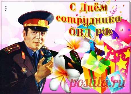 Картинки с Днем Сотрудника ОВД РФ | ТОП Картинки