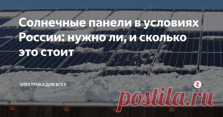 Солнечные панели в условиях России: нужно ли, и сколько это стоит Наряду с ветряными электрогенераторами, солнечные панели имеют как преимущества, так и недостатки. Главное, что нужно знать перед их установкой - в северных широтах, таких, как средняя Россия, они работают намного хуже, чем, например, в Египте. Есть ли вообще смысл браться за солнечную энергию, или это безнадёжно? Попробуем разобраться! Как работают солнечные панели Солнечная панель - это монолитн
